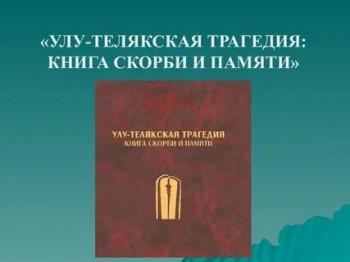 Презентация книги «Улу-Телякская трагедия: книга скорби и памяти»