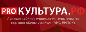 Про.Культура.РФ